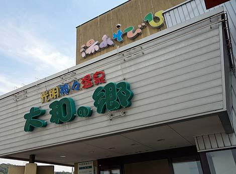 yamatonogou0.jpg