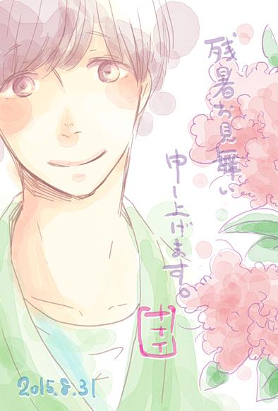 20150831_zansyo.jpg
