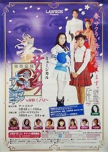 ミュージカルサクラ大戦花咲く乙女