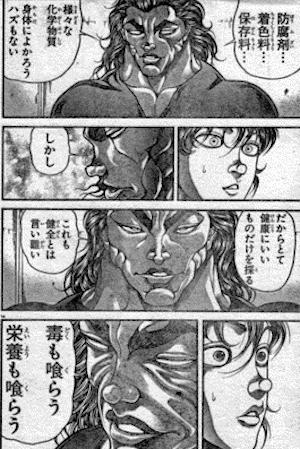 勇次郎の語りその1