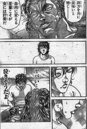 勇次郎の語りその2