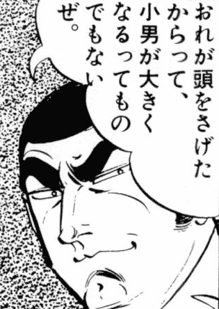 ドヤ顔のゴルゴ