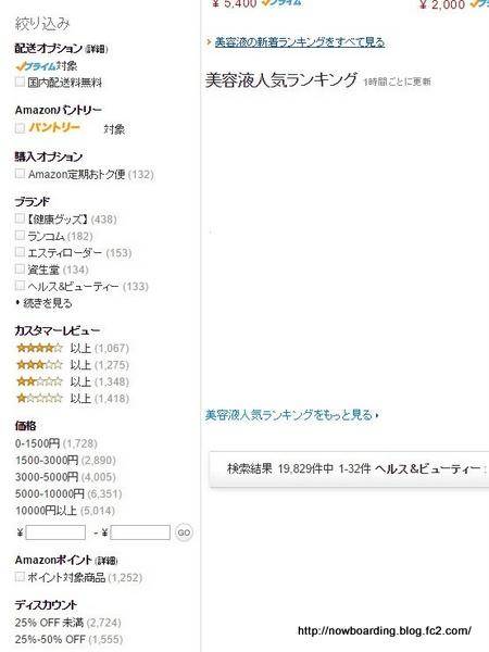 Amazonビューティーストア体験会