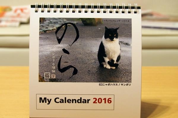 2016年 卓上猫カレンダー