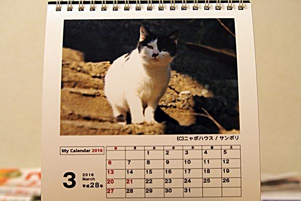 2016年 卓上猫カレンダー 3月