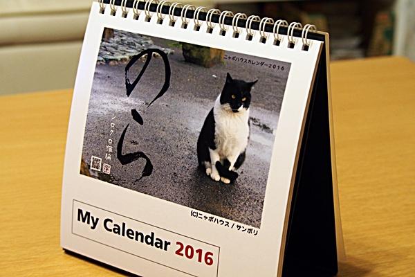 2016年 卓上猫カレンダー 表紙