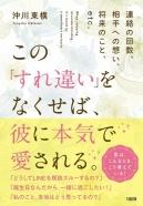 okikawa_cover_obi (443x640)