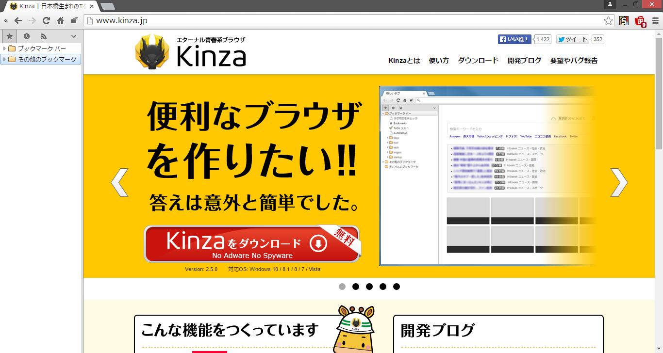 Kinza サイドバー