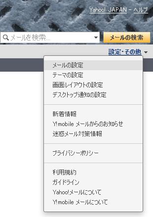 Yahoo!メール 設定・その他