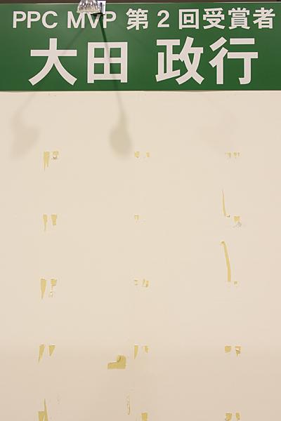 御苗場-9