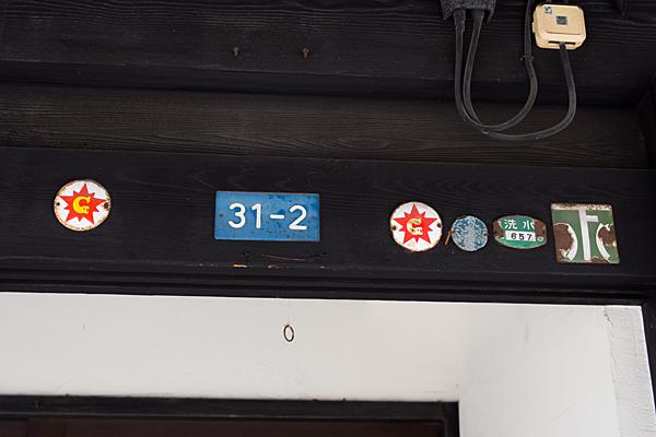 四間道2-10