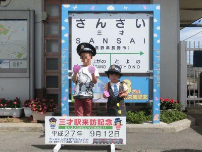 05_sansai_memory.jpg