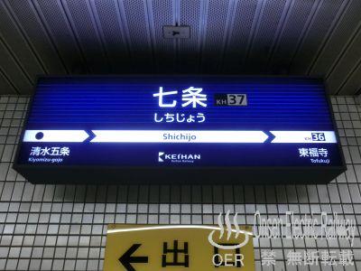 11_shichijo_sta.jpg
