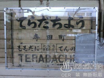 14_teradacho_sta.jpg