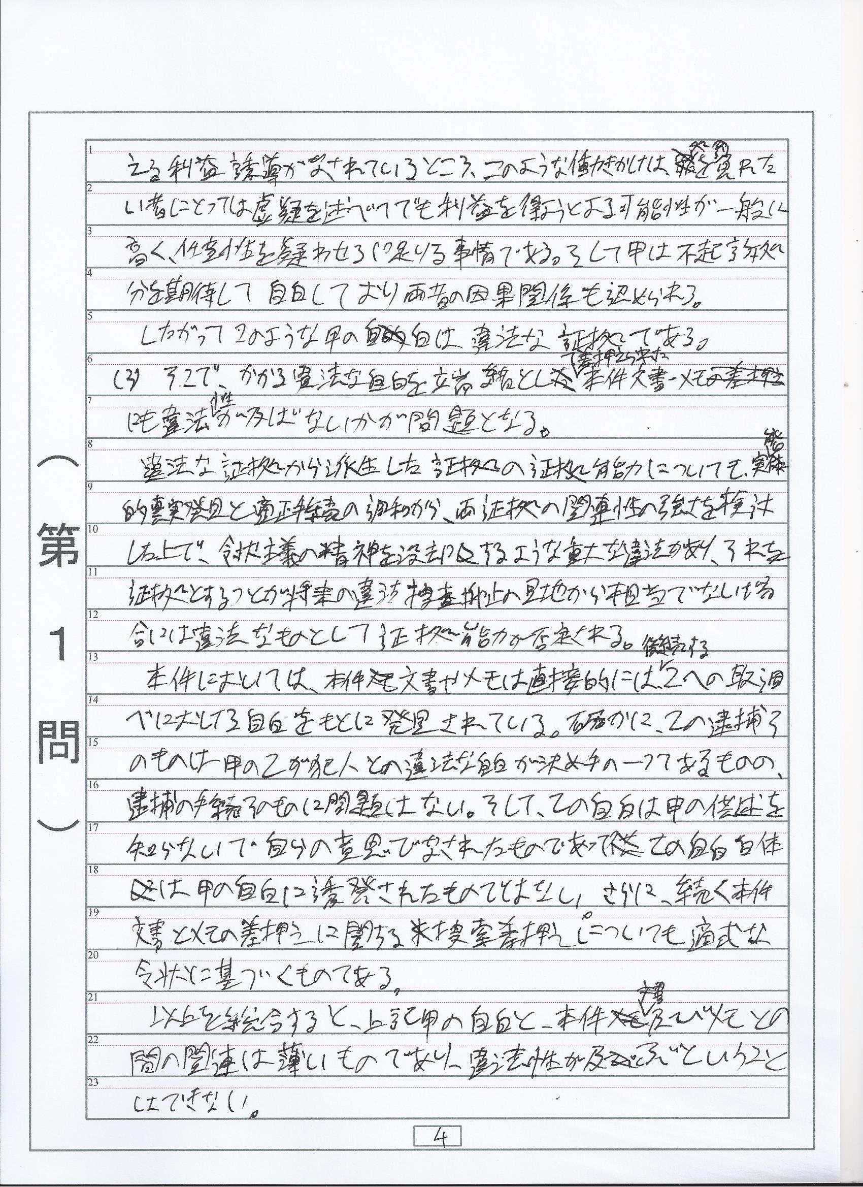 h27keiso4.jpg