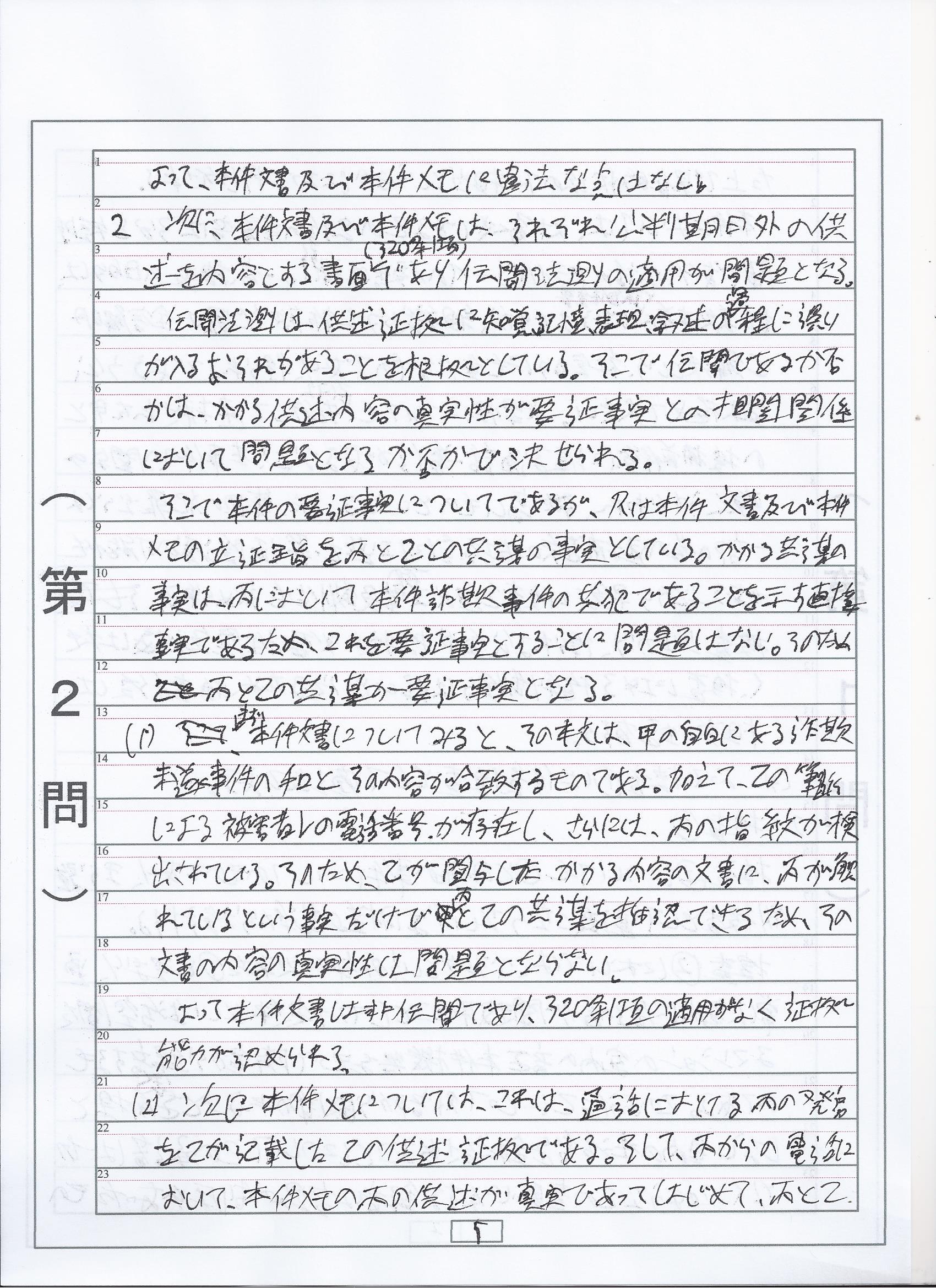 h27keiso5.jpg