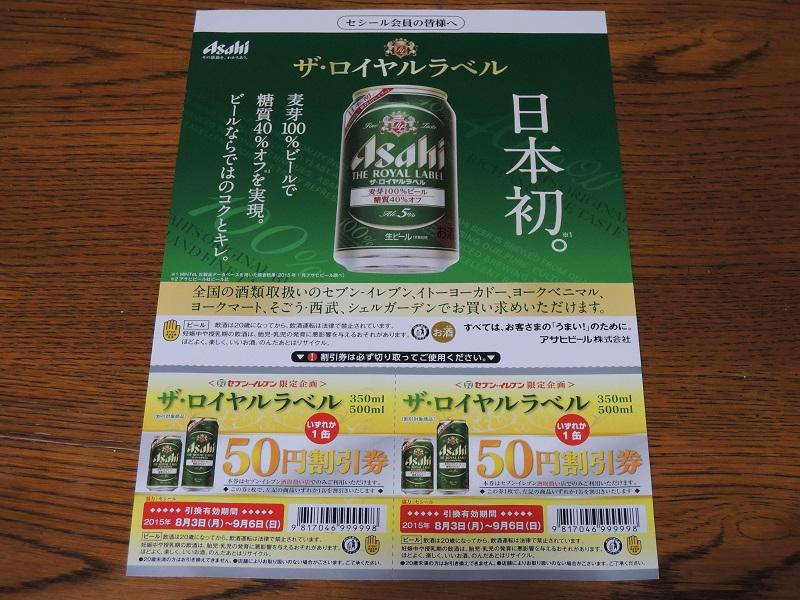 ビール50円割引チケット