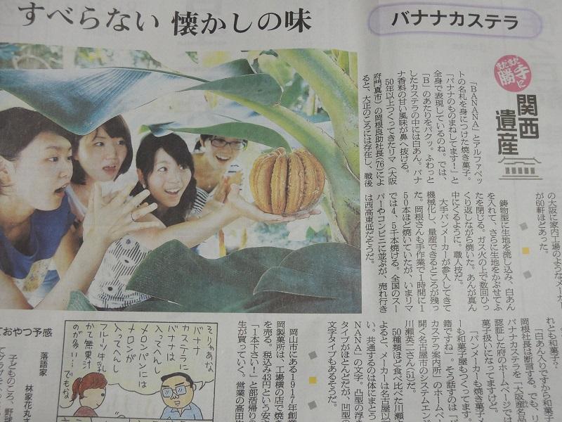 朝日新聞 勝手に関西遺産