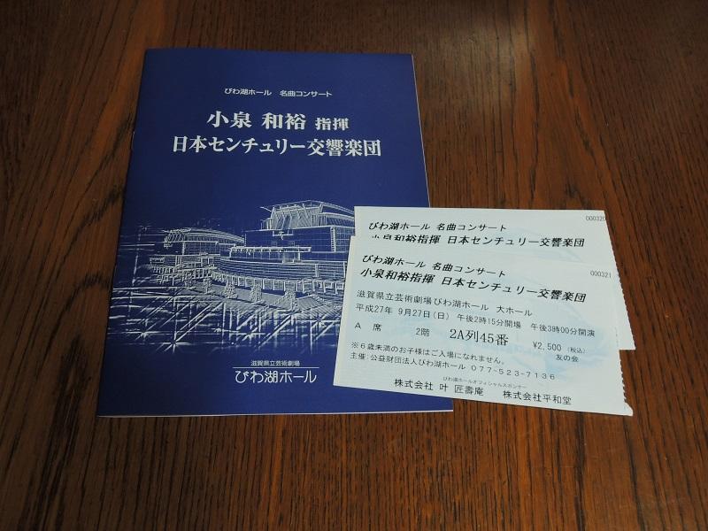 名曲コンサート チケット