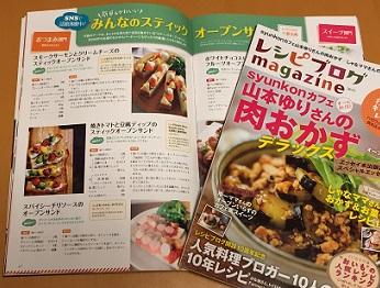 レシピブログmagazine