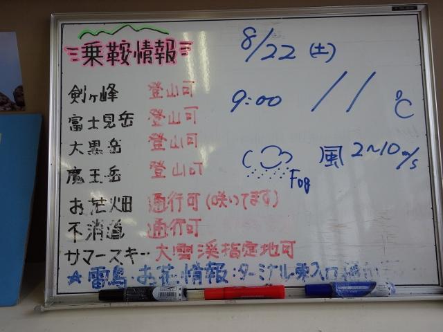 乗鞍岳 007 (640x480)