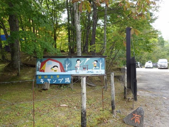 IMGP3113 (640x480) キャンプ場入り口