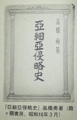 亜細亜侵略史
