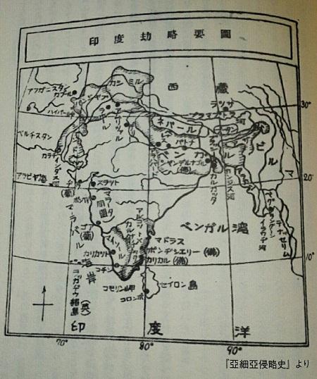 亜細亜侵略史 地図