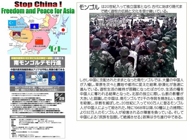 stop china 1