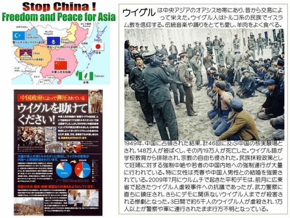 stop china 2