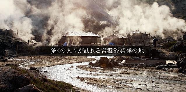 人気のホットスポット ~ 岩盤浴発祥の地 玉川温泉(秋田県)