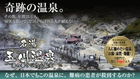 奇跡の温泉 ~ 名湯 玉川温泉(秋田県)