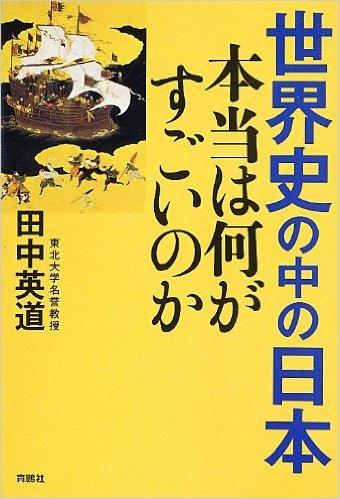 田中 英道  世界史の中の日本 本当は何がすごいのか