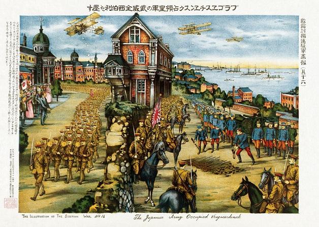 1918年、ブラゴヴェシチェンスクに入城する日本軍と日の丸を振って出迎える市民などを描いた作品。空からは航空隊により布告文が撒かれた。『救露討獨遠征軍画報』より