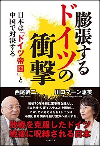 西尾 幹二、川口 マーン 惠美 (著) 膨張するドイツの衝撃―日本は「ドイツ帝国」と中国で対決する