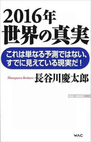 長谷川慶太郎 2016年 世界の真実