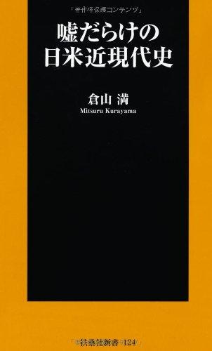 倉山 満 嘘だらけの日米近現代史