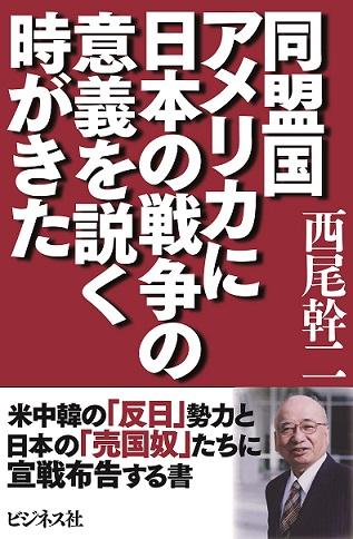 西尾幹二 同盟国アメリカに日本の戦争の意義を説く時がきた