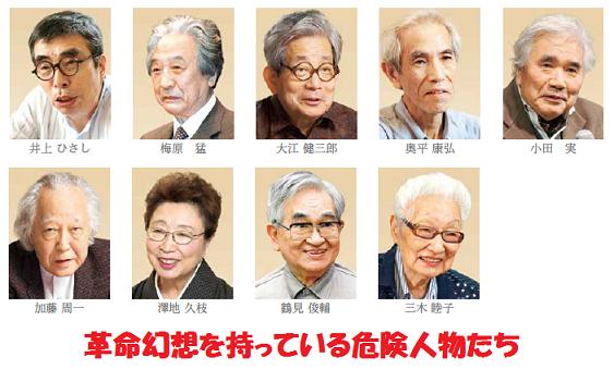 日本の世論とは完全にズレている単純思考の軽薄左翼 ~ 小田実、加藤周一、大江健三郎