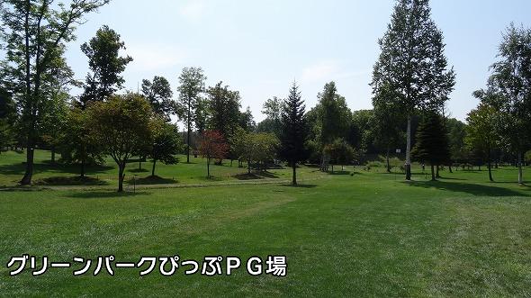 s-グリーンパークぴっぷ (2)