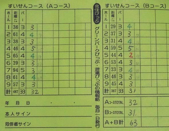 s-グリーンパークぴっぷ (18)