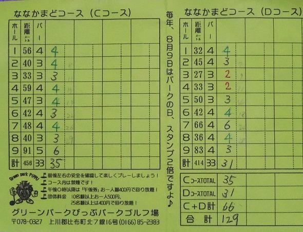 s-グリーンパークぴっぷ (19)