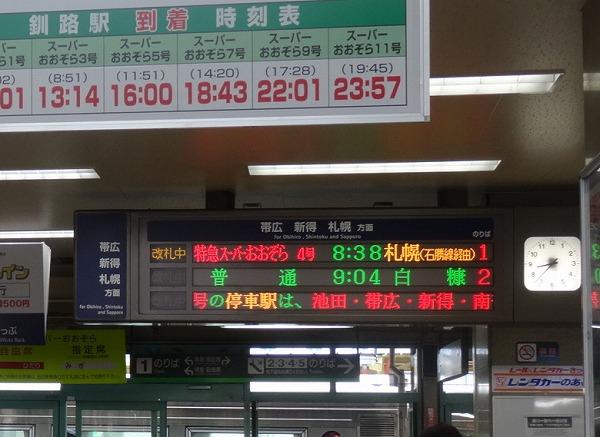 釧路 厚岸 白糠パークゴルフ遠征2015(後編) (15)