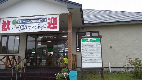 釧路 厚岸 白糠パークゴルフ遠征2015(後編) (27)