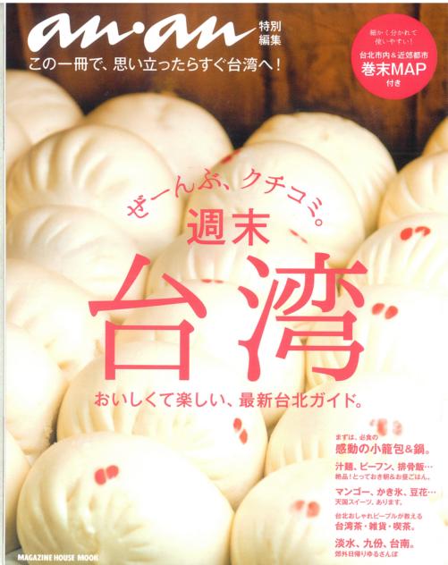 藤澤由佳さま雑誌1