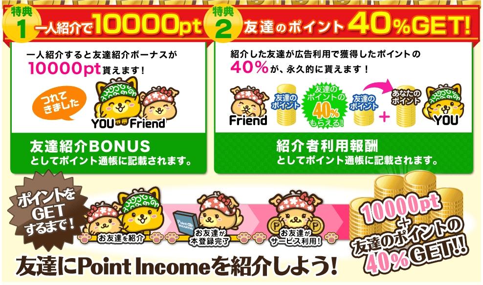 ポイントインカム 友達紹介10,000pt02