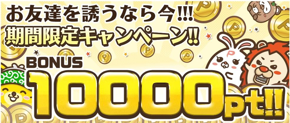 ポイントインカム 友達紹介10,000pt01