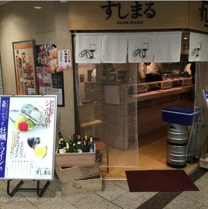すしまる 梅田 お店の入口