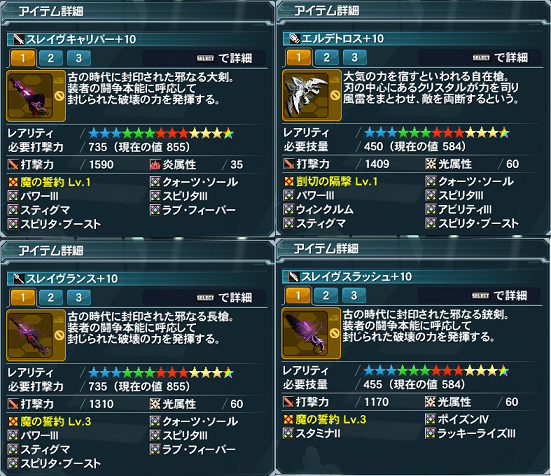 pso20150919_213001_000.png