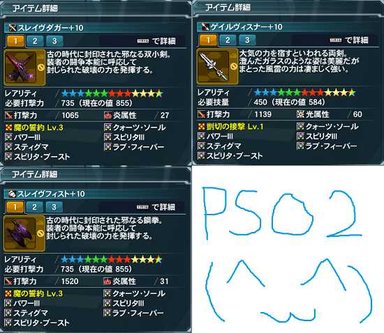 pso20150919_213009_003.png